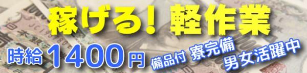 稼げる軽作業!【月収31万円以上可!】ロゴ