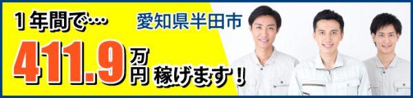 自動車部品【愛知県半田市】ロゴ