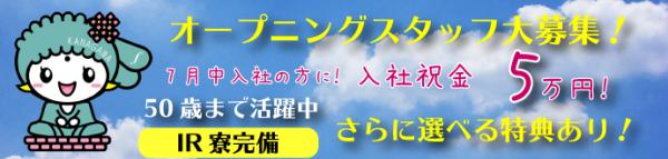 選べる特典!【入社祝金・寮費補助・昇給】ロゴ