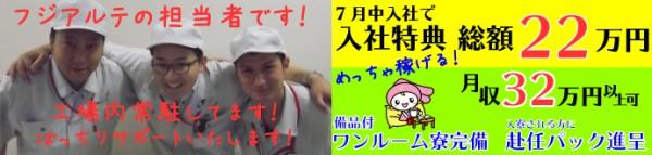 寮完備【祝金総額22万円!】ロゴ