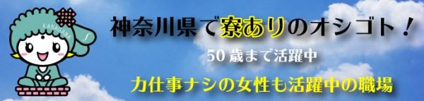 神奈川県で寮ありのオシゴトロゴ