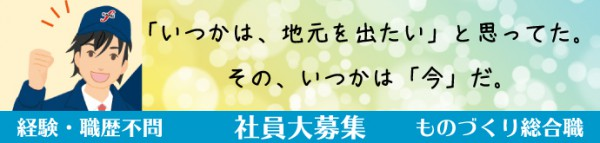 ものづくり総合職募集【製造スタッフ】ロゴ