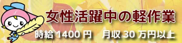 女性活躍中の軽作業【時給1400円】愛知県・静岡県ロゴ