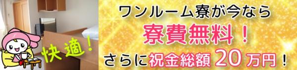 寮費無料&祝金総額20万円の入社特典【大阪府】ロゴ