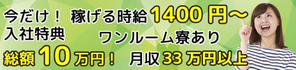 【時給1400円】自動車部品製造【愛知県刈谷市】ロゴ