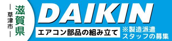 ダイキン工業? 滋賀製作所ロゴ