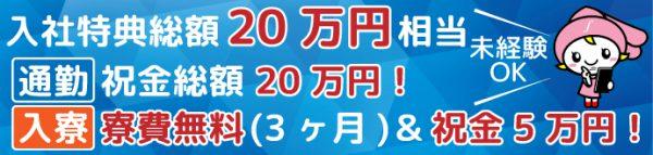 体力自慢の男性大集合!【大阪府】ロゴ