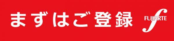 登録促進用ロゴ