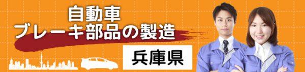 長期安定の職場◎OJT研修で作業習熟バッチリ【兵庫県】ロゴ