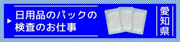 カンタンでもがっつり!【愛知県】ロゴ