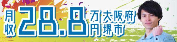 エアコン製造【堺市西区】ロゴ