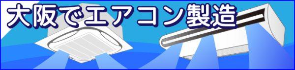 空調機の製造【大阪府】ロゴ
