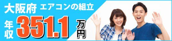 ダイキン臨海派遣入寮 MO-027-05【大阪府】ロゴ
