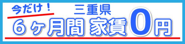 寮費無料【三重県】ロゴ