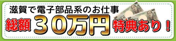 寮完備【昇給あり】ロゴ