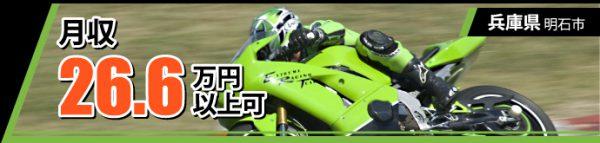 川崎重工業 バイク部品の加工 交替 FY-045-01【兵庫県】ロゴ