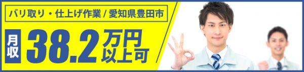 自動車部品【愛知県豊田市】ロゴ