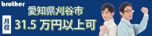 ブラザー工業刈谷工場 KA-028-1【愛知県刈谷市】ロゴ