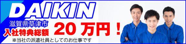 ダイキン工業 滋賀製作所ロゴ