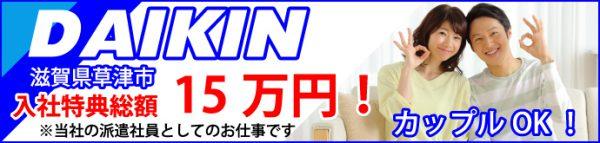 ダイキン工業【滋賀県草津市】ロゴ