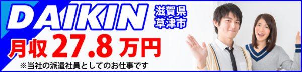 ダイキン工業滋賀製作所【派遣スタッフ募集】ロゴ