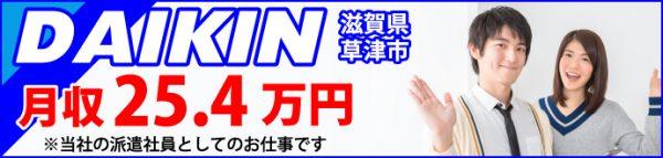 大手エアコンメーカー【滋賀県】ロゴ