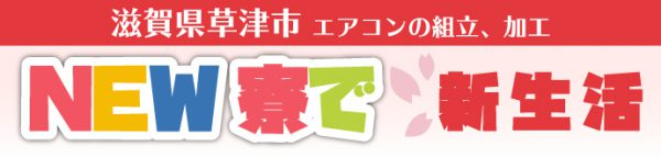 ダイキン工業滋賀製作所【派遣スタッフ募集】SG-010-01ロゴ