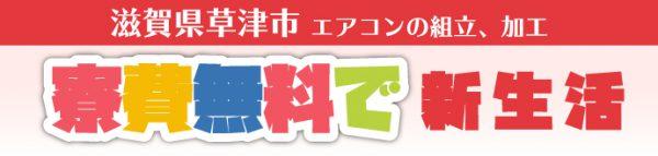 ダイキン工業滋賀製作所【派遣スタッフ募集】LP-SG-010-01ロゴ