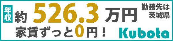 クボタ【茨城県つくばみらい市】ロゴ