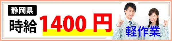 稼げる軽作業!時給1400円ロゴ