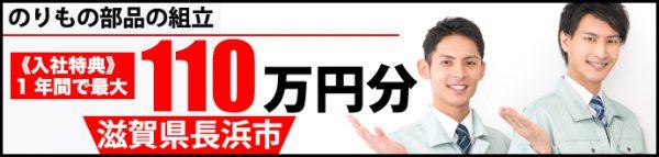 のりもの部品の組立【滋賀県】ロゴ