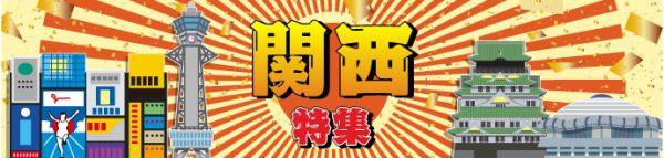 登録促進用 関西 LP-HN-000-037ロゴ