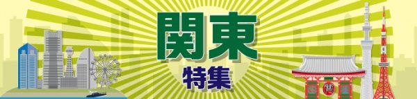 登録促進用 関東 LP-HN-000-035ロゴ