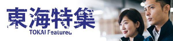 登録促進用 東海 LP-HN-000-036ロゴ
