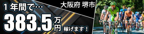シマノ堺 MO-005-01【大阪府】ロゴ