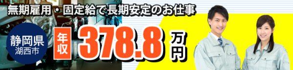 EV電池【静岡県湖西市】ロゴ