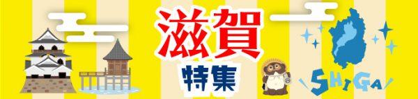 滋賀県でのお仕事探しはコチラロゴ