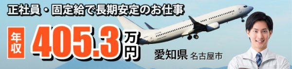 三菱重工 大江工場【無期雇用派遣】ロゴ