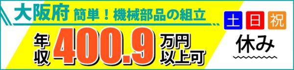 クボタ臨海 MO-042-07【大阪府】ロゴ