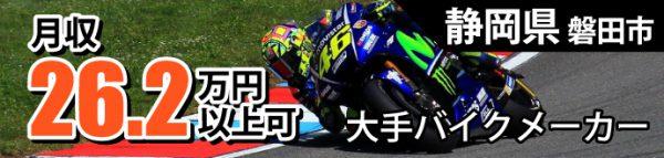 バイク部品組立【静岡県磐田市】ロゴ