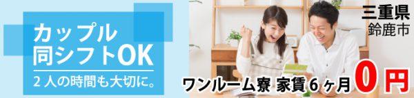 プリンタ部品目視検査【三重県】ロゴ