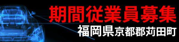 自動車の組立【福岡県】ロゴ