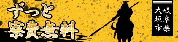 株式会社イビデン 中央事業場 検査 OG-002-09【岐阜県】ロゴ