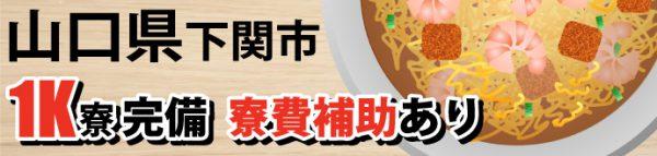 日清食品 下関工場【山口県】ロゴ