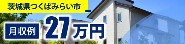 パナソニックホームズ株式会社 つくば工場【茨城県】ロゴ