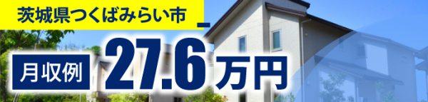 家の断熱材の加工【茨城県】ロゴ