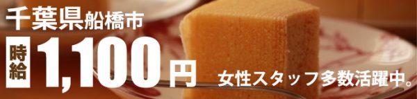 ユーハイム船橋工場 TB-061-01【千葉県】ロゴ