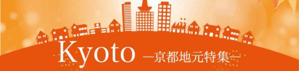 京都地元案件ロゴ