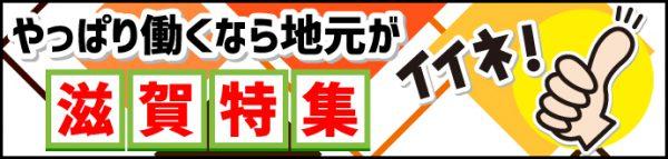 滋賀地元案件ロゴ
