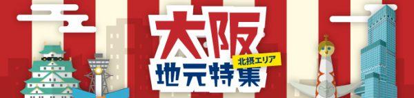 大阪地元案件 LP-HN-000-008aロゴ